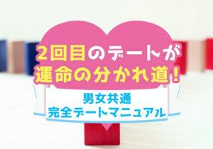 マッチングアプリ2回目デート