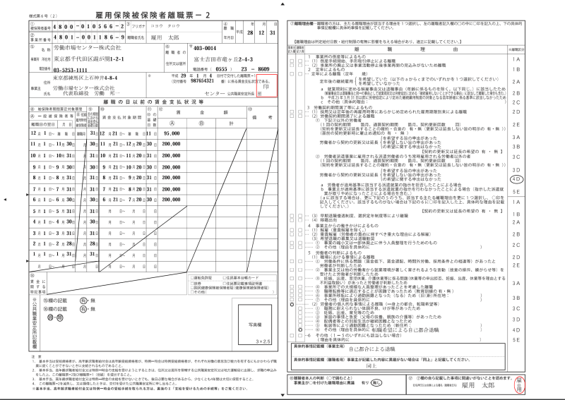 retirement-procedure-rishokuhyo2