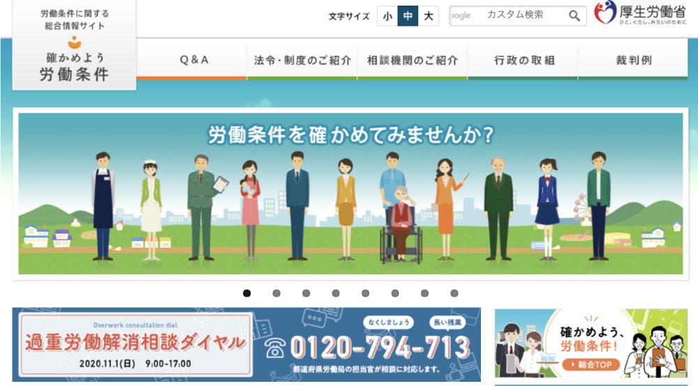 労働条件に関する総合情報サイト「確かめよう労働条件」
