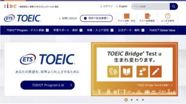 【TOEICとは?】これからTOEICを受ける方は要チェックのテストの概要・ポイントをわかりやすく紹介