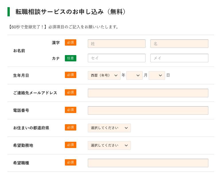 ワークポート申込画面