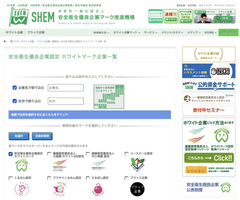 SHEM 非営利一般社団法人 安全衛生優良企業マーク推進機構