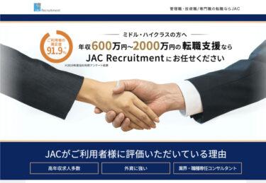 JACリクルートメント口コミ・評判・特徴