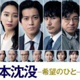 「日本沈没~希望のひと~」を見逃し公式配信サイトで1話から見る方法を紹介!