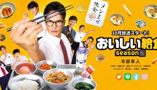 「おいしい給食season2」を見逃し公式配信サイトで1話から見る方法を紹介!