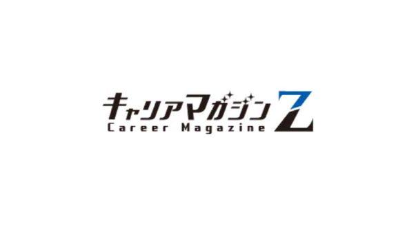 ビジネスメディア『キャリアマガジンZ』をリリースしました。
