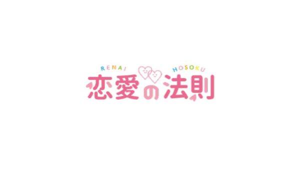 恋愛・婚活WEBメディア『恋愛の法則』をリリースしました。