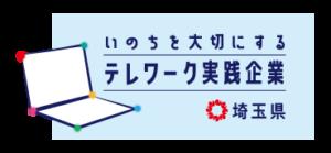 テレワーク実践企業埼玉県