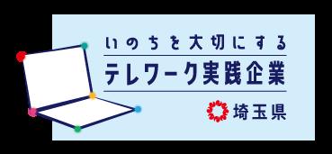 いのちを大切にする「テレワーク実践企業」(埼玉県)に登録しました